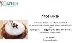 27-1-2016  προσκληση για την πιτα